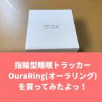 【Oura Ring(オーラリング)購入レビュー】睡眠特化型ウェアラブルデバイス「Oura Ring」を買ってみたよ!