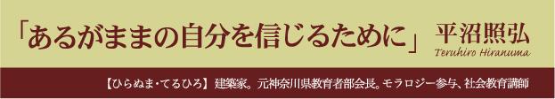 t_hiranuma