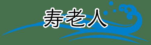 shichihukujin_name_03juroujin