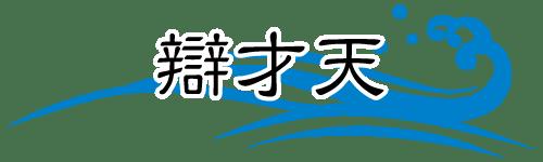 shichihukujin_name_04benzaiten