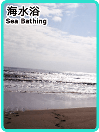 home_banner02_04Sea-Bathing