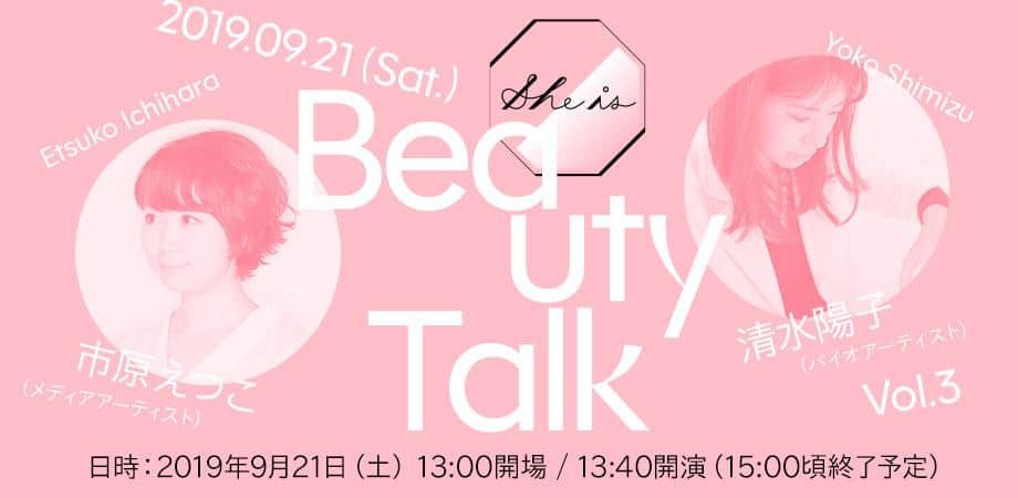 shiseido_beauty_talk_3
