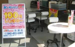 100円レンタカーjpg