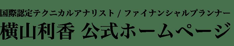 株式トレーダー・国際認定テクニカルアナリスト 横山利香オフィシャルホームページ