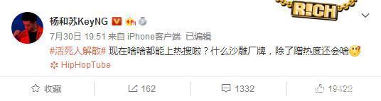 《中國新說唱2019》還沒結束,驚傳廠牌 活死人Woken day 宣布解散? 7