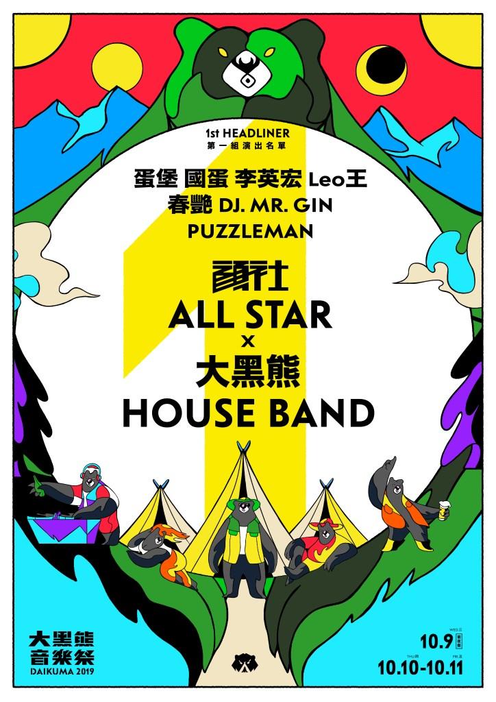 大黑熊音樂祭顏社All Star全員出動,第一波LINEUP公佈! 5