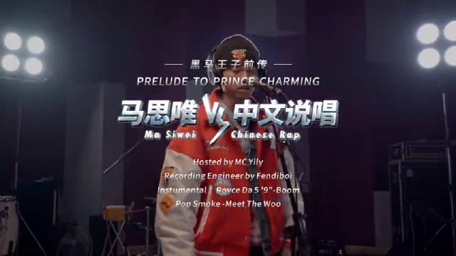 馬思唯要單挑整個中文說唱圈?歌詞中還有向老大Kobe致敬!? 5