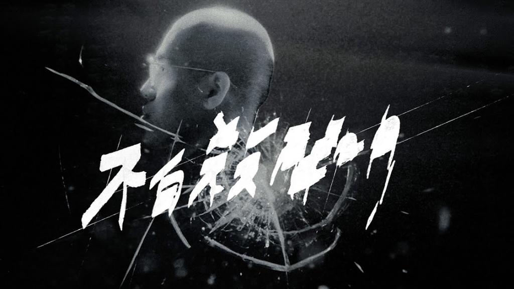 睽違一年新作,Dudu 重磅發出單曲《不自殺聲明》向香港自由發聲,「當自由變成了罪,我們已退無可退。」 8