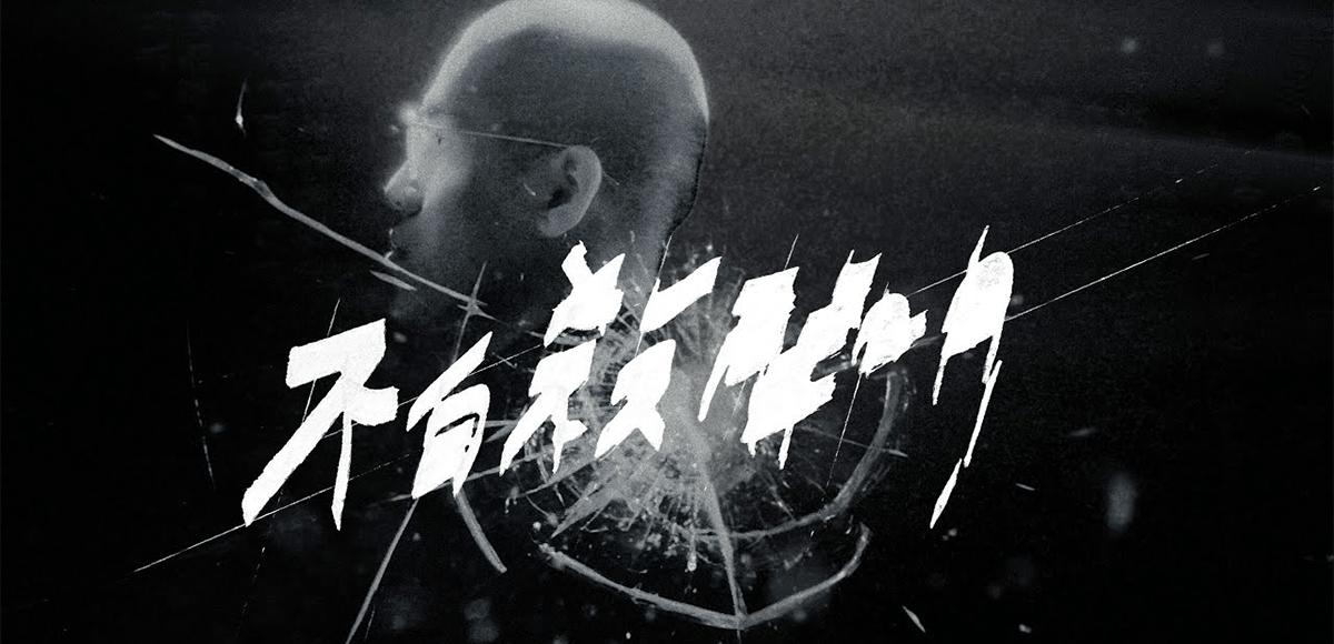 睽違一年新作,Dudu 重磅發出單曲《不自殺聲明》向香港自由發聲,「當自由變成了罪,我們已退無可退。」 4