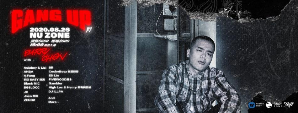 現場魔王 Barry Chen 重磅來一發!8/26 GANG UP 專場,揪眾來 Turnt 5