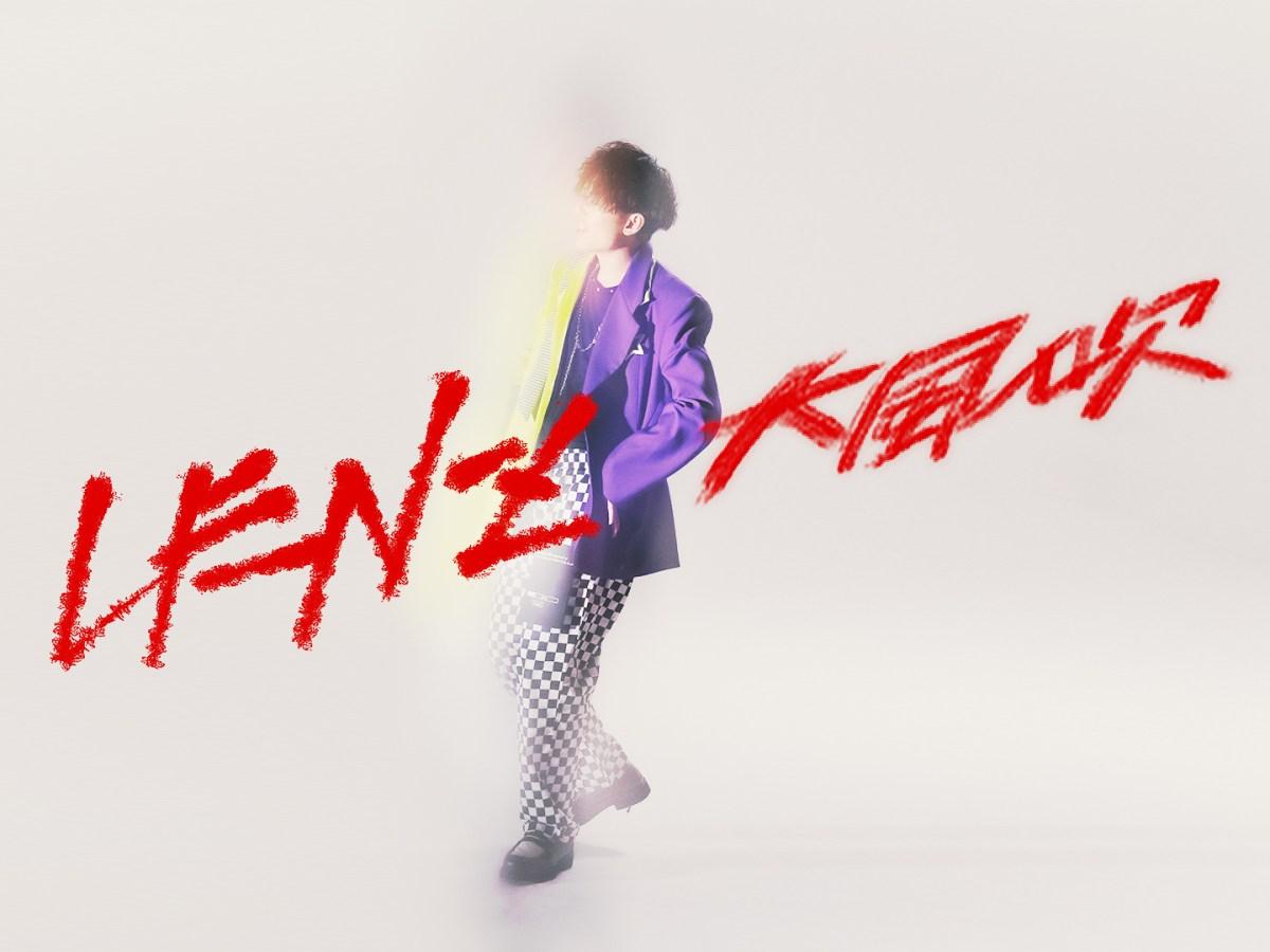【紅衣人狹持警報】新銳導演與雙導演聯合打造 饒舌實力新人LENZ〈大風吹〉MV發布 10