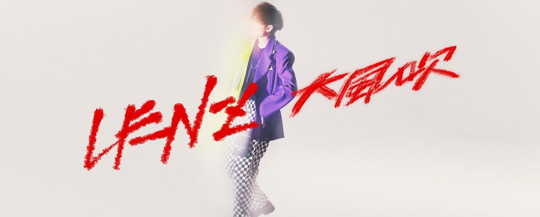 【紅衣人狹持警報】新銳導演與雙導演聯合打造 饒舌實力新人LENZ〈大風吹〉MV發布 4