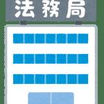 2017年版 合同会社設立虎の巻 Vol.1 法務局への登記