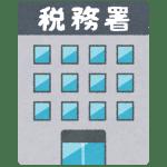 2017年版 合同会社設立虎の巻 Vol.2|税務署への届出