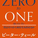 『ゼロ・トゥ・ワン 君はゼロから何を生み出されるか』を読んで思ったこと 〜優れたスタートアップは起業家の魅力で決まる