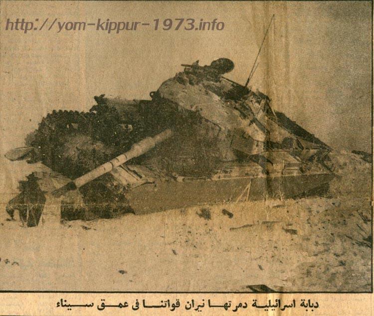 ملف كامل عن حرب 6 اكتوبر 1973 بالصور مسلمة