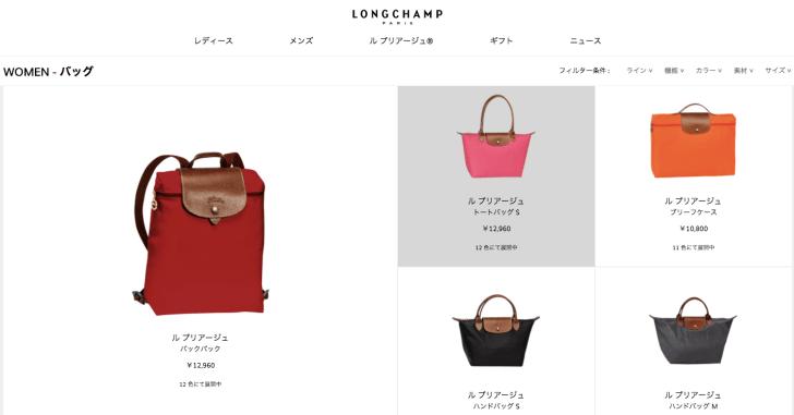 ロンシャンのバッグの画像