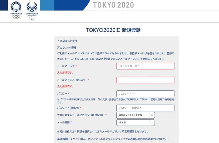 TOKYO2020IDを作成方法