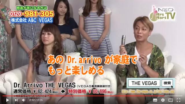 Dr.Arrivo THE VEGAS!テレビショッピングに放映されました!