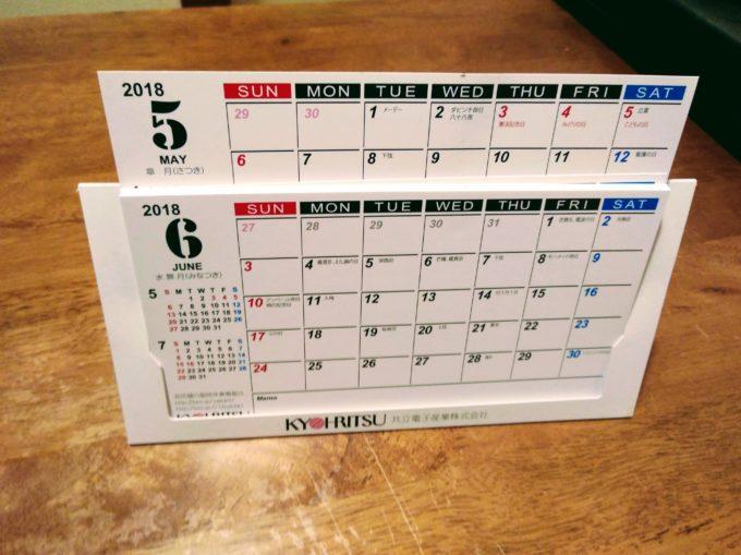 不妊鍼灸の6月の予約状況