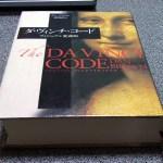 ダン・ブラウン『ダ・ヴィンチ・コード』を読む