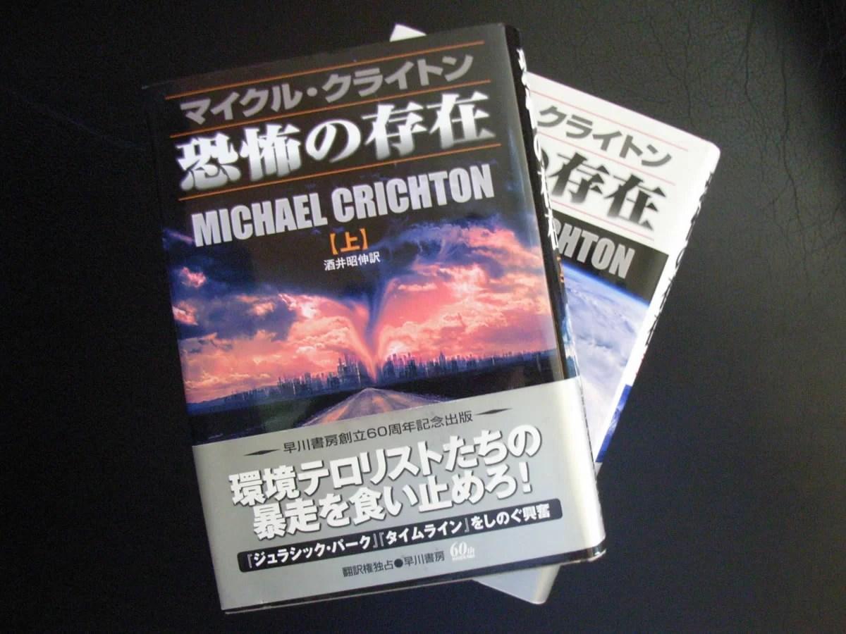 マイクル・クライトン『恐怖の存在』