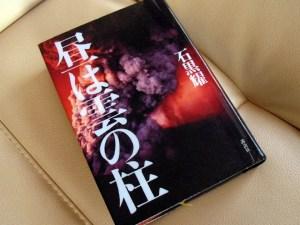 『昼は雲の柱』石黒耀