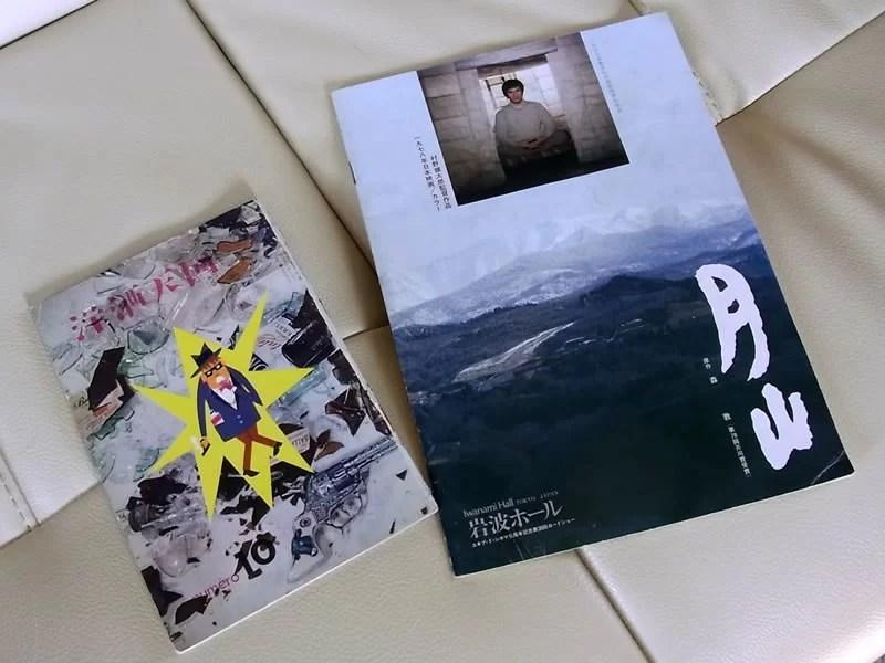 左は『洋酒天国』の第10号、右は映画『月山』のパンフレット
