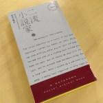 デイヴィッド・ゴードン『二流小説家』