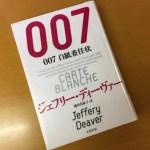 ジェフリー・ディーヴァー『007 白紙委任状』