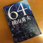 横山秀夫『64(ロクヨン)』