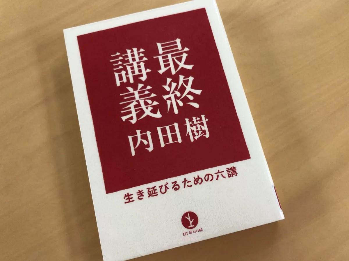 『最終講義-生き延びるための六講』内田樹