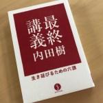 内田樹『最終講義-生き延びるための六講』
