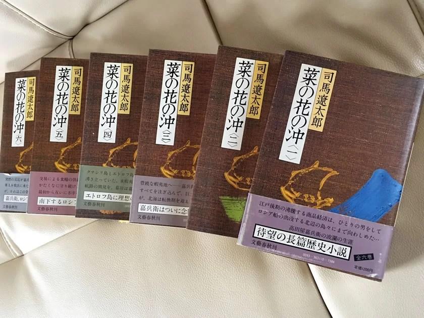 司馬遼太郎『菜の花の沖』