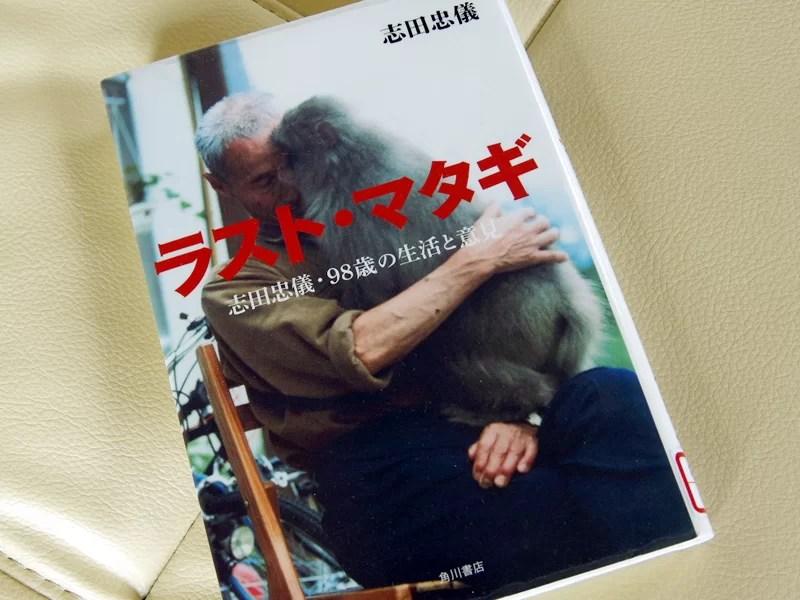 志田忠儀『ラスト・マタギ- 志田忠儀・96歳の生活と意見』