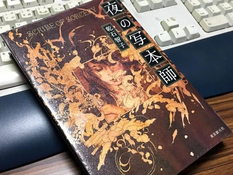 乾石智子『夜の写本師』