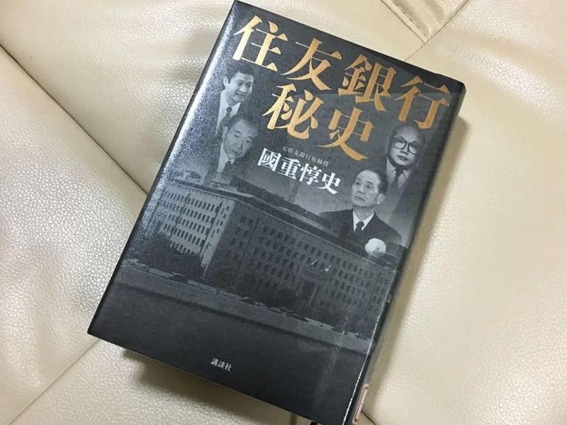 國重惇史『住友銀行秘史』