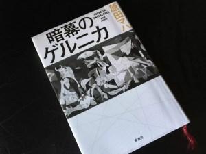 原田マハ『暗幕のゲルニカ』