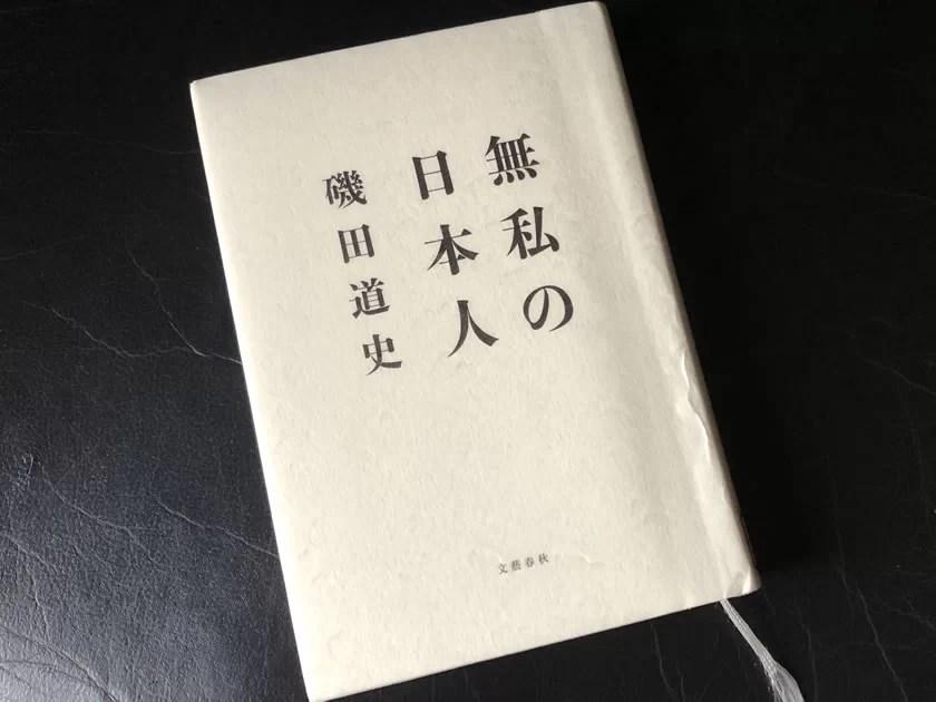 『無私の日本人』磯田道史