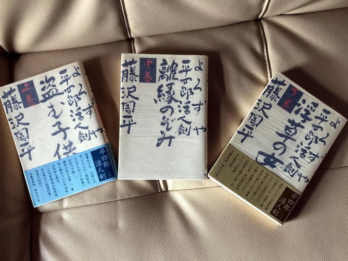 藤沢周平の『よろずや平四郎活人剣』