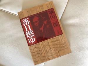 『落日燃ゆ』城山三郎