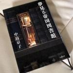 『夢見る帝国図書館』中島京子