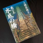 上橋菜穂子『鹿の王 水底の橋』