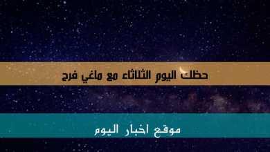 صورة حظك الثلاثاء 27/إبريل/2021 ماغي فرح | معرفة الفلك 27 /4/2021