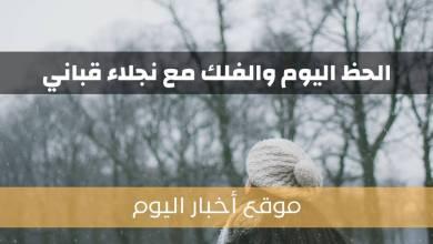 صورة حظك والأبراج الخميس 8-4-2021 نجلاء قباني   توقعات أبراج الحظ 2021