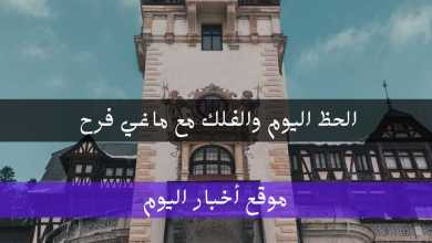 صورة أبراج الثلاثاء  11/مايو/2021 ماغي فرح Abraj | حظ الفلك 11-5-2021