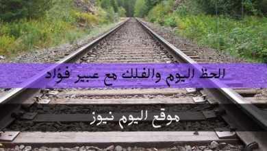 صورة أسرار الأبراج اليوم السبت 26/6/2021 عبير فؤاد / أبراج الحظ 26 حزيران 2021