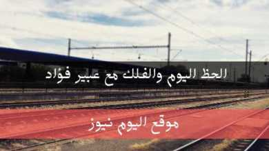 صورة أسرار الأبراج اليوم الأحد 27/6/2021 عبير فؤاد / أبراج الحظ 27 حزيران 2021