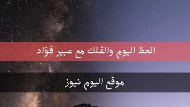 صورة حظك الخميس مع عبير فؤاد 22-يوليو-2021 سر الفلك   أبراج يومية 22/7/2021