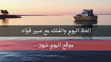 صورة حظك السبت 17-تموز-2021 عبير فؤاد | حظ الفلك 17/7/2021